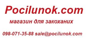Pocilunok.com - магазин для закоханих